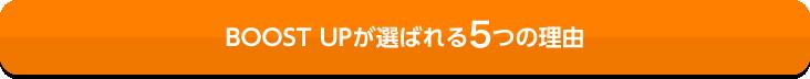 神戸のパーソナルトレーニングジムBoost up